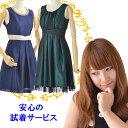 レンタルドレス試着サービス!1着2000円で事前にご試着できます(2着まで)送料 代引き手数料は別途必要になります小…