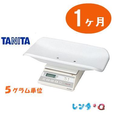 【レンタル 1ケ月】ベビースケールデジタル 5g ★タニタ(TANITA)体重計5g単位赤ちゃん用★