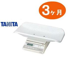 【レンタル 3ケ月】ベビースケールデジタル 5g ★タニタ(TANITA)体重計5g単位赤ちゃん用★