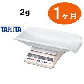 【レンタル 1ケ月】ベビースケールデジタル 2g ★タニタ(TANITA)体重計2g単位赤ちゃん用★