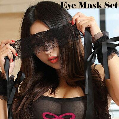【メール便をご選択で 送料無料 】 セクシーランジェリー 「ブラックレースのアイマスクと束縛アームリング3点セット」 セクシー下着 で 夜 を楽しんで♪ セクシー下着 フリーサイズ ナイトブラ ブラック