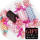 【対象外】ランジェリーギフト♪ 『キャンディ☆パンティー』セクシーなパンティー1枚をキャンディみたいにキュートに…