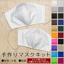 【ゴム紐無し】布マスク 手作りキット 洗える 清潔 肌に優しい 綿100% サテンストライプ|マスク 手作りセット 立体 …