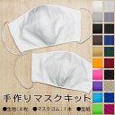 布マスク 手作りキット 洗えて清潔 肌に優しい コットン100% サテンストライプ|マスク 布マスク マスク 立体 手づく…