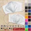 布マスク 手作りキット 平ゴムタイプ 洗えて清潔 肌に優しい 綿100% サテンストライプ|マスク 布マスク 立体 手づく…