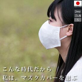 日本製 マスクカバー 2way マスクゴム付き シングル構造 在庫あり 布マスク 洗える マスク 清潔 肌に優しい綿100% ホワイト|大人用 大きめ 立体 不織布マスク カバー マスクゴム 保湿 洗える 長持ち 男女兼用 花粉 おしゃれ 夏用 オールシーズン