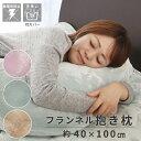 優しい肌触り フランネル抱き枕 約 40×17×100cm | まくら 枕 抱き枕 抱きまくら 洗えるまくら 洗える リラックス枕 解消 安眠 ぐっすり 静電気防止 やわらか ふわふわ 軽い 暖かい 温かい 柔らか 妊婦 マタニティ