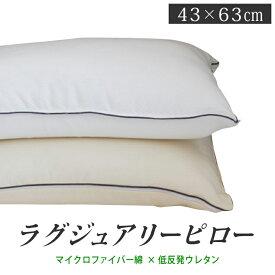 ラグジュアリーピロー枕 43×63cm マイクロファイバー綿 & 低反発 二層構造|枕 枕カバー 安眠枕 洗える 低反発枕 まくら カバー 快眠枕 ホテル仕様 低反発まくら ふわふわ ギフト プレゼント ピロー 洗える枕 ホテル