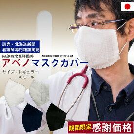 【スーパーセール中 割引】日本製【医師 考案 監修】 綿100% 洗える マスクカバー 二重マスク 清潔 肌に優しい マスク|大人用 女性用 2重マスク 立体 不織布 布 保湿 長持ち 男女兼用 花粉 オールシーズン メンズ レディース おすすめ やわらか 男性