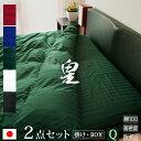 【日本製】布団カバー 2点セット クイーン 掛け布団カバー ボックスシーツ(高さ35cm)《皇》 | 北欧 ホテル仕様 サテン…