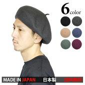 ベレー帽メンズベレー帽子秋冬春ウールフェルト日本製大きめシンプル無地メール便送料無料大きいベレー帽子ブラックグレーブルーグリーンベージュワインレッド大人おしゃれ大きいサイズ