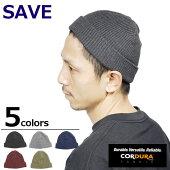 ニット帽メンズレディース浅いニット帽子春夏ブランドSAVEセーブ日本製綿コーデュラローニット帽子ワッチブラックネイビーグレーオリーブワインレッド一年中シンプル無地大きいサイズ