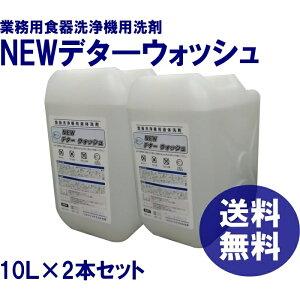 洗浄機用洗剤 業務用 食洗機 送料無料 NEWデタ?ウォッシュ 10L(約12.5kg)×2本 各種洗浄機メーカーに対応