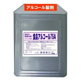 手指消毒 消毒剤 消毒液 アルコール アルコール製剤 食品添加物 業務用 除菌 75%アルコール 食品アルコール75A 18L