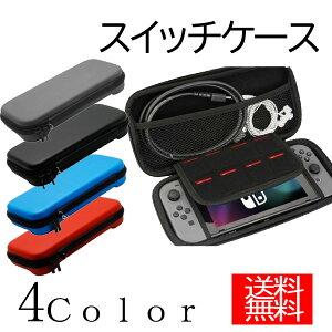 Nintendo Switch Lite セミハードケース 耐衝撃 Nintendo Switch ケース ニンテンドースイッチ 収納カバー 任天堂 スイッチライト ポーチ