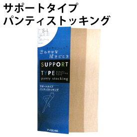 パンティストッキング サポートタイプ 日本製【ゆうパケットに限り送料無料(配送日時指定 不可)(代引不可)】