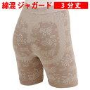 綿混 ジャガード ショーツ(3分丈)2枚組 レディース セット 婦人 ヒップアップ 綿混 履きやすい 優しい 肌触り ソフ…