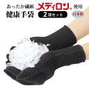 あったか繊維 メディロン 健康手袋(2双セット)男女兼用 日本製 手先 指先 快適 保温 防寒 てぶくろ スキー スノボ …