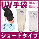 UVケア 日除け手袋 ショートタイプ すべり止め付き ハーフメッシュ ワンポイント柄スタッフおまかせ【ゆうパケッ…