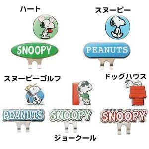 《【レビュー書いて送料無料】アップラーク キャラクター クリップ&マーカー SNOOPY(スヌーピー)   10P05Nov16