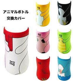 《【定形外送料込み】サーモマグ アニマルボトル(水筒) 交換用カバー アニマル ボトル
