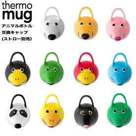 《【定形外送料込み】 サーモマグ アニマルボトル(水筒) 5155am 交換用キャップ thermo mug      アニマル ボトル