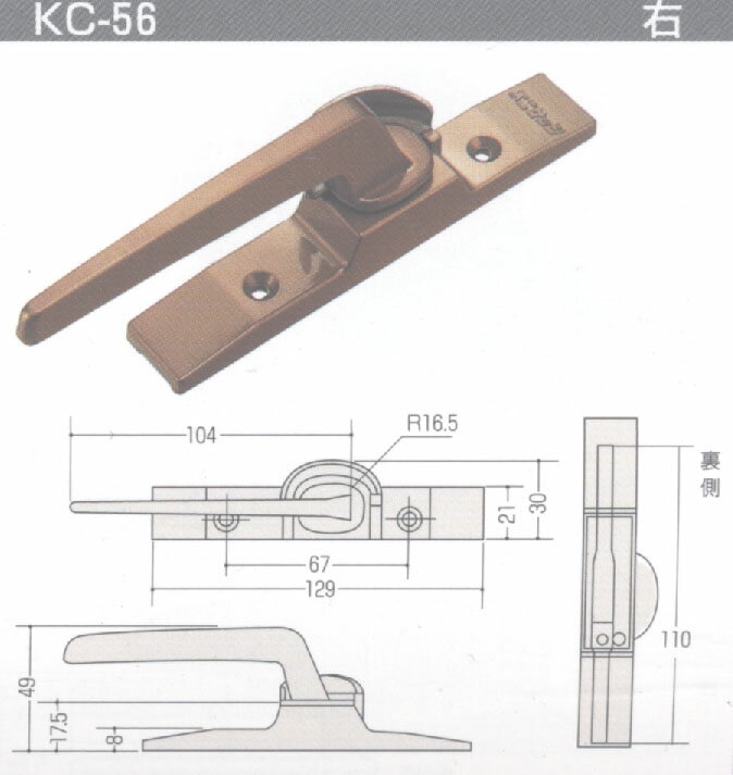 KCクレセント056番(KC-56)(KC56) 不二サッシ