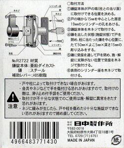 AGEシリンダー鎌錠(小)