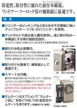 ゴールV-MH-5面付補助錠シルバー色