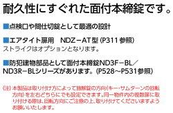 ミワロックUR-NDZ-1AT面付補助錠ステン色受座付