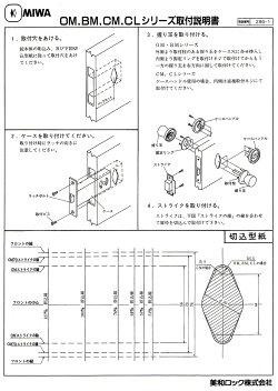 MIWA浴室錠BMSバックセット64ミリ戸厚30ミリ