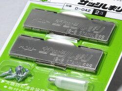 サッシしまりL型(D-042)