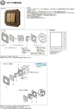 FEDE(フェデ)パネルスイッチ「マドリッド」ブライトパティナ(シングル)PXP-FPS-301-PB《取寄品》