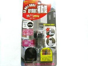 ミワ(MIWA)U9キー用鍵穴閉塞式補助錠 ATL-011カギ穴ロック for HOME MINI玄関 ドア 扉 修理 補修 交換 部品 パーツ