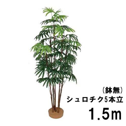 【人工植物】グリーンデコ 和風 シュロチク 5本立 1.5m