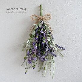 造花 スモーキーカラーのラベンダースワッグ 全長約36cm 壁面 飾り 壁掛け ドライフラワー風 アーティフィシャルフラワー