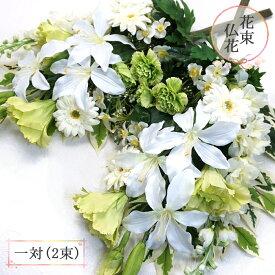 【仏花 造花】NEWホワイトグリーンの花束仏花 一対(2束) ※一部花変更しました 【bukka3 new】【送料無料★※北海道・沖縄は540円かかります】