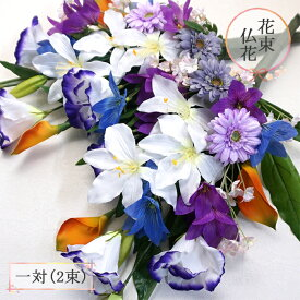 【仏花 造花】ホワイトリリーと二色のキキョウの仏花 一対(2束)【bukka43】■送料無料(北海道・沖縄は540円かかります)