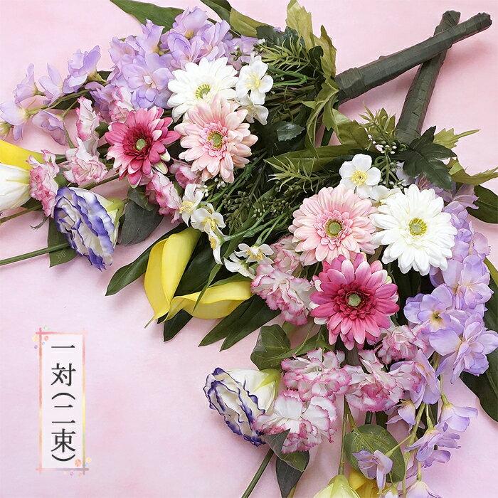 【仏花 造花】ふんわりピンクの優しい花束仏花 一対(2束)【bukka5b-2】■送料無料(北海道・沖縄は540円かかります)