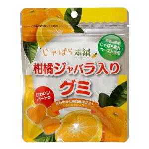 じゃばら本舗 柑橘じゃばらグミ 70g