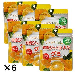 じゃばら本舗 柑橘じゃばらグミ 70g×6袋セット【送料無料!※北海道・沖縄は550円掛かります】