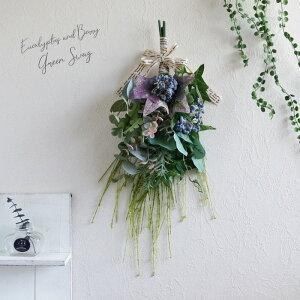 造花 ユーカリとベリーのグリーンスワッグ 全長約45cm(アレンジメント 玄関 飾り 壁掛け 逆さ 吊るす ナチュラル風 おしゃれ 通年 年中 オールシーズン インテリア)