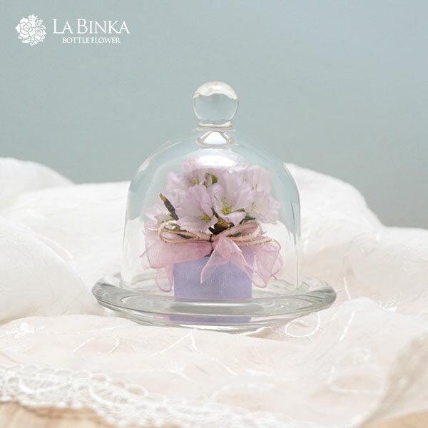 【送料無料】ボトルフラワー 桜 さくら パープルリボン(ドーム型) Sサイズ LA_BINKA アレンジメント フラワーギフト