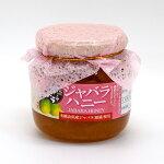 和歌山県産ジャバラ(柑橘)使用のマーマレードジャバラハニー245g