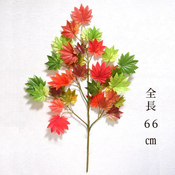 【人工植物・葉材】ジャーマンメープル レッド系 H66cm【紅葉・モミジ】