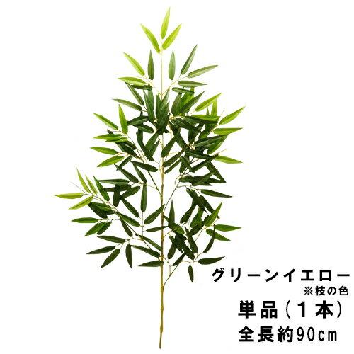 【人工植物】バンブースプレー グリーンイエロー 約90cm 1本【七夕用 笹 竹 和風 お正月 飾り】