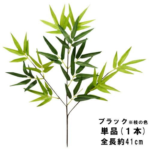 【人工植物】バンブースプレー ブラック 約41cm 1本【七夕用 笹 竹 和風 お正月 飾り】