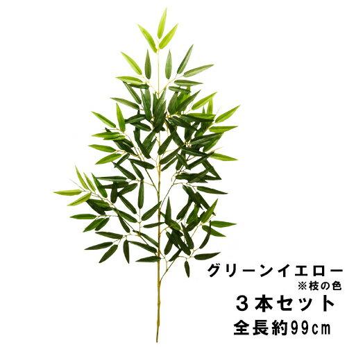 【人工植物】バンブースプレー グリーンイエロー 約90cm 3本セット【七夕用 笹 竹 和風 お正月 飾り】