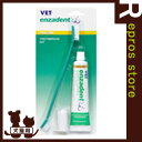 VET Solutions エンザデント トゥースブラッシュ キット チキンフレーバー 共立製薬 ▼b ペット グッズ 犬 ドッグ 猫 …