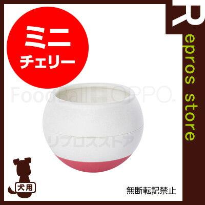 ☆OPPO FoodBall mini オッポ フードボール ミニ チェリー テラモト ▽b ペット グッズ 犬 ドッグ 食器 フードボウル